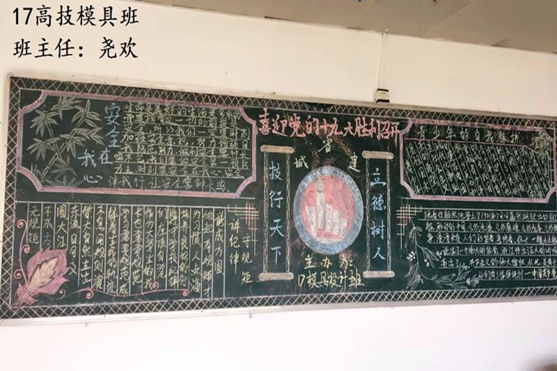 """一是举办""""学习贯彻党的十九大精神,唱响新时代中国特色社会主义主旋律"""